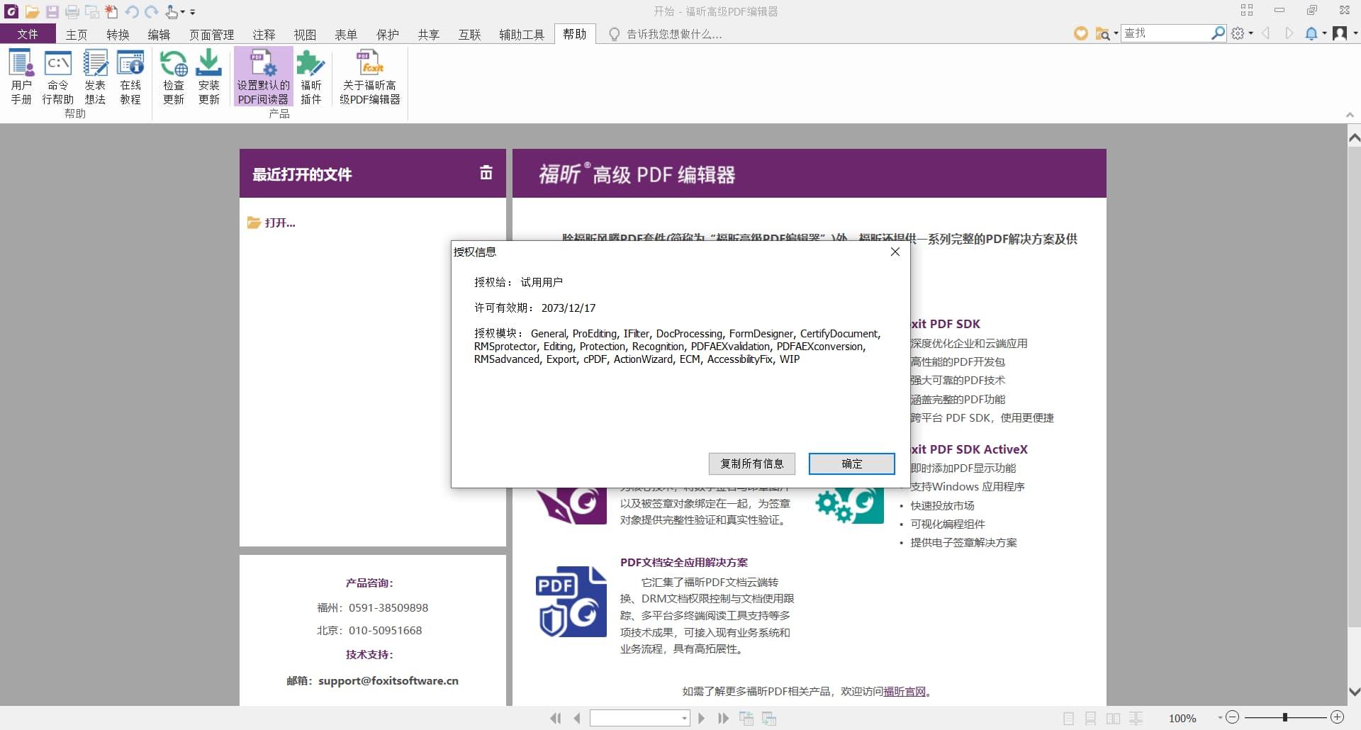 福昕风腾 PDF 套件 9.5.0.20723 企业直装破解版
