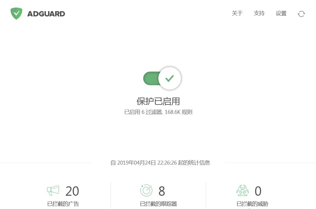 【20191103更新】【Windows】Adguard 7.2.2936.0(稳定)/ 7.3.2963.0(每夜版)直装破解版/绿化便携版