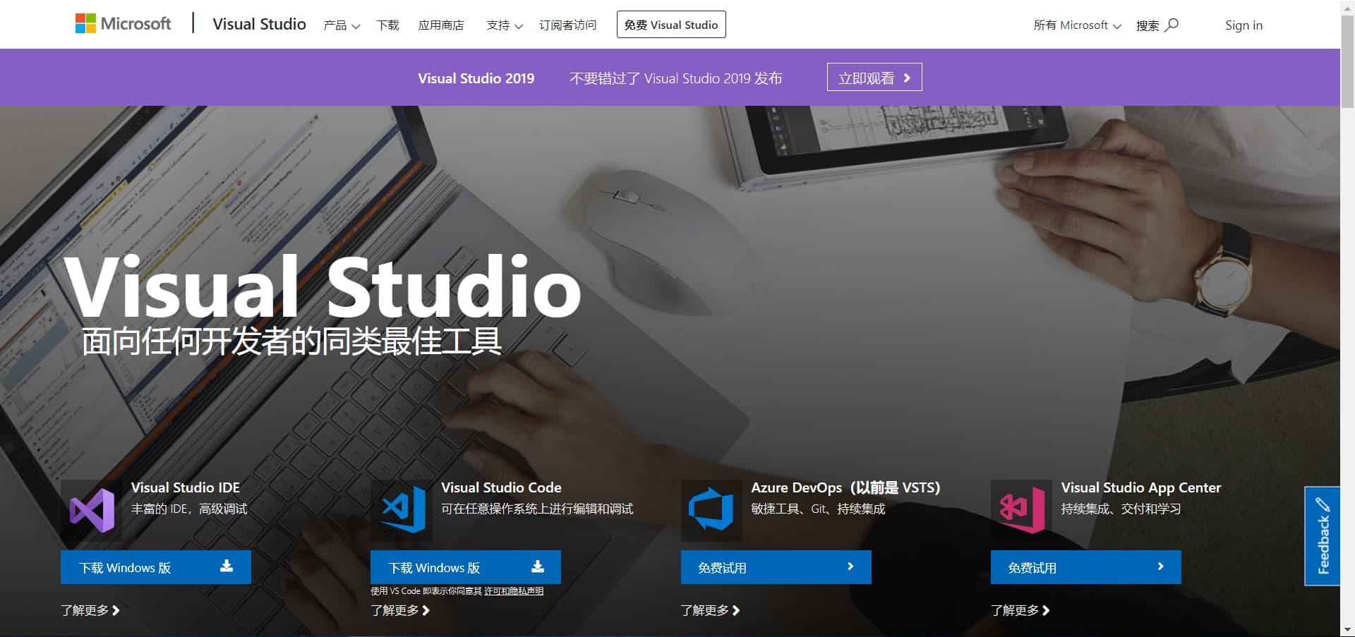 汇总Visual Studio 各个版本的激活码/序列号(2010-2019)