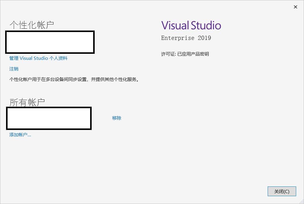 visual studio 2019 激活码/序列号