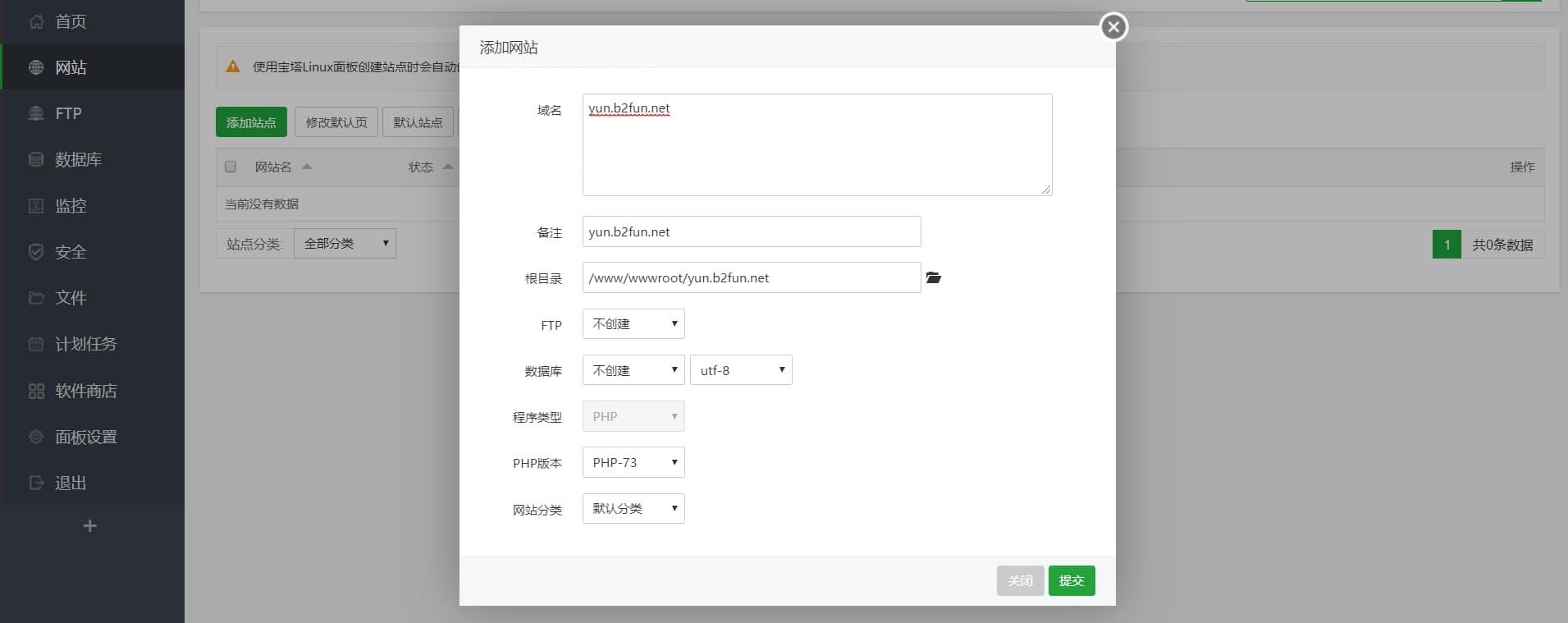 宝塔面板下迅速搭建OneIndex,制作属于自己的个人网盘