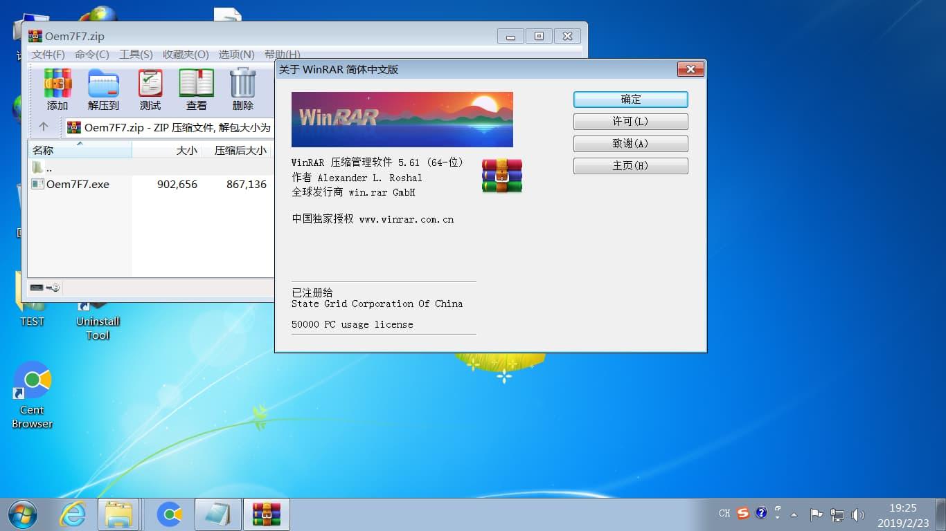 WinRAR v5.90官方商业简体中文版【无广告】+授权激活秘钥