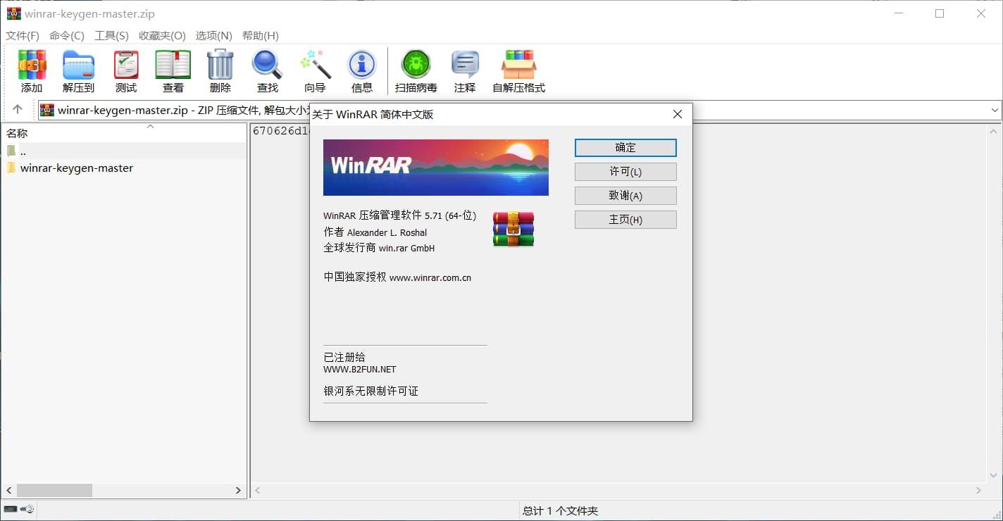 使用WinRAR注册机生成WinRAR授权秘钥