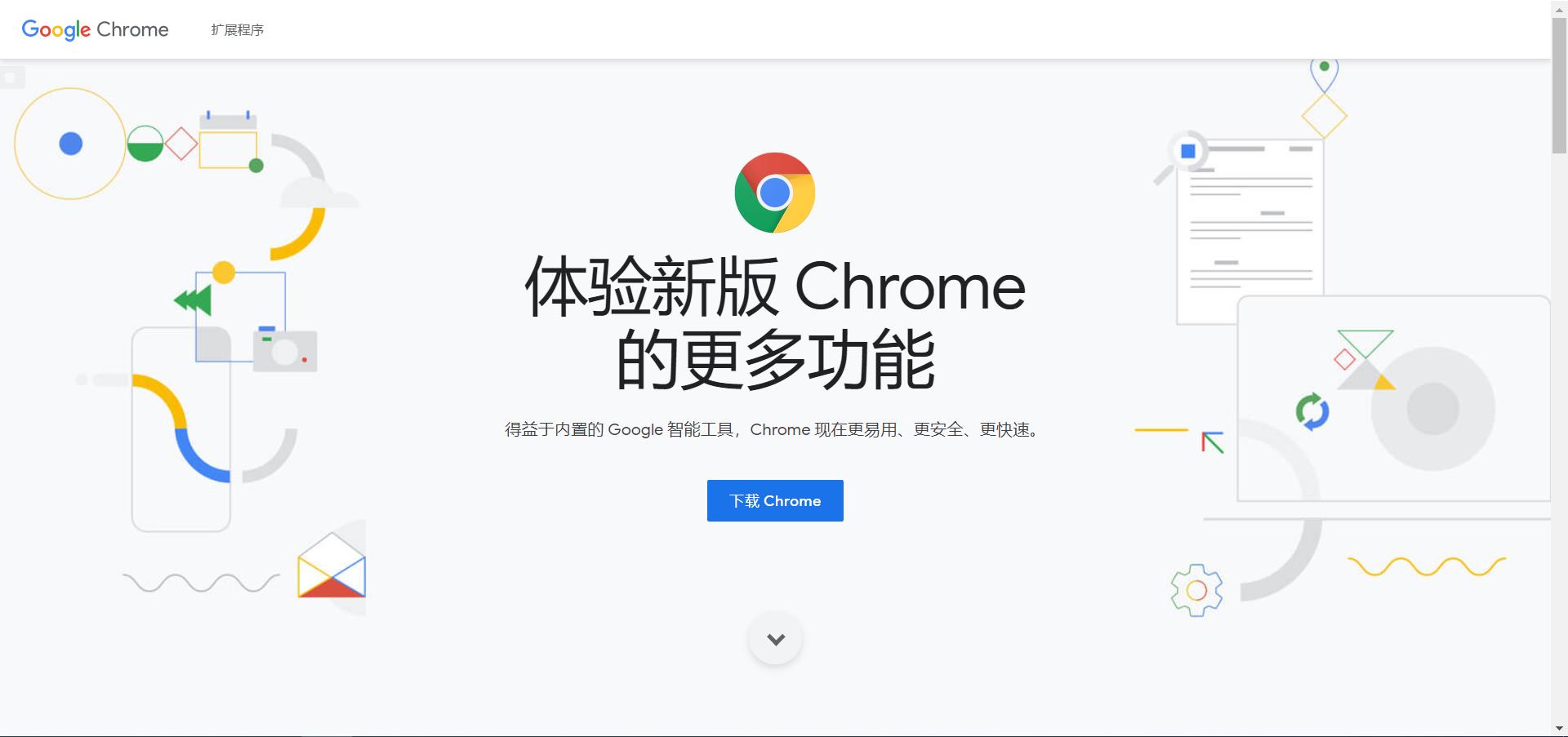 记一下Chrome离线安装包的官方下载直链