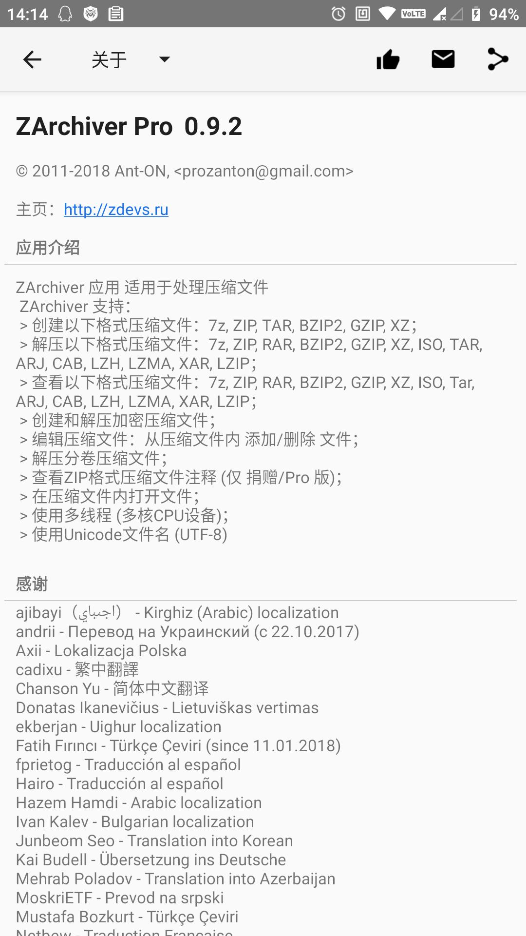 安卓超强解压缩软件ZArchiver 专业直装版 v0.9.2 [Test7]