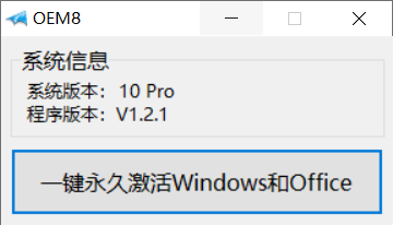 小马激活工具OEM8,激活win8.1/server 2012和office2013